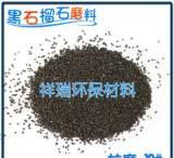 喷砂石榴石磨料 天然黑石榴石;