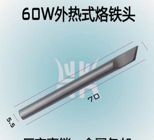 厂家直销 环保电焊头 60W外热式电烙铁咀 K刀形斜口 电路板专用头