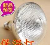 防水防爆保溫燈泡 紅外線育雛保溫燈 畜牧專用保溫燈泡 250w 麻面;