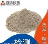 废渣配方分析 工业废渣 化工废渣 废渣成分检测;