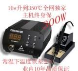 大功率数显焊台 防静电电烙铁peak300 300W至强版;