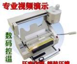手动胶装机 桌面无线胶装机 带精装压槽 带铣刀 数码温控 带压痕;