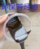 进口环保橡胶油 芳烃油;