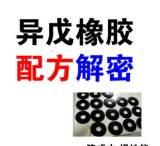 异戊橡胶 IR2200 橡胶制品配方技术;
