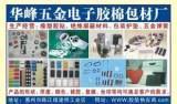 现货直销 PE保护膜 电子产品保护膜 高品质功能薄膜 塑料薄膜;
