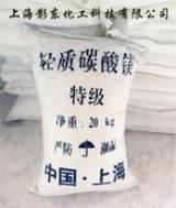 补强剂 轻质碳酸镁 陶瓷橡胶填充剂绝热耐火材料用;