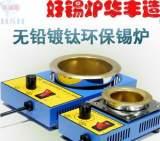 直销原装 无铅环保镀钛熔锡炉FX-21C-- 250W 镀钛浸锡锅 特价;