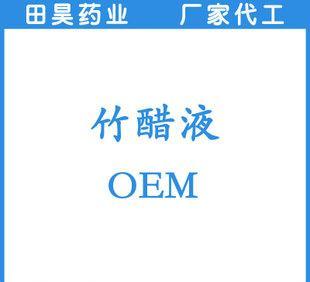 Производители рекомендуют традиционной китайской медицины, бери - бери бери - бери короля дезодорант специальной жидкости может оптом