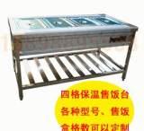 特价自动保温售饭台售饭车售饭柜保温节能售饭箱;