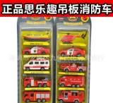 正品思乐趣 1:64套装合金汽车模型 合金消防车 DIY场景玩具车;