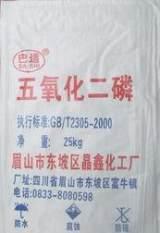 供应/五氧化二磷;