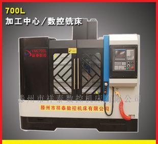 продажи VMC700L обрабатывающий центр / фрезерный станок с ЧПУ, дорогих конфигурации / мощный резки / продажи станок