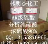 现货供应ar分析纯硫酸,工业硫酸量大优惠,全国配送,欢迎咨询;