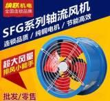 SFG轴流风机工业大风量静音排风扇管道式高速抽气机低噪音通风机;