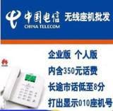 电信无线座机 大灵通 小灵通 无线固话 显示010座机号 送350话费;