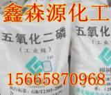 供应五氧化二磷 工业级高品质高含量 磷酸酐 厂家直销;
