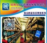 销售条码二维码自动识别采集器,物联网数据采集器;