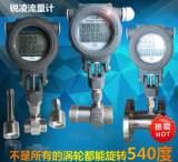 法米特品牌渦輪流量計電子流量儀器 水液體渦輪流量計生產廠家;