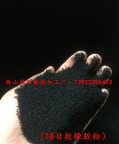 厂家直销橡胶粉 废旧轮胎橡胶粉18目优质钢丝胎橡胶粉;