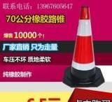 凌虹 /塑料橡胶路锥 70CM反光路障 雪糕筒 雪糕桶 锥桶交通设施;