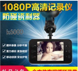 超大屏幕2.7寸 K6000行车记录仪 可印LOGO礼品专用 行车记录仪;