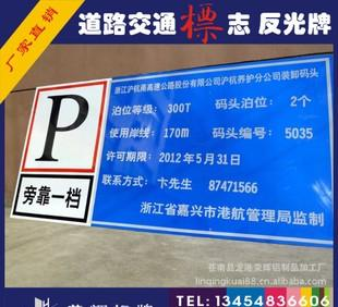 Specializing in the production of traffic signs, road reflecting marking parking lot signage safety parking sign