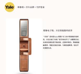 YALE耶鲁VULCAN-F电子锁指纹+密码+卡+钥匙四种方式开启智能门锁