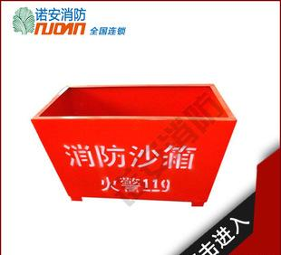 消防沙箱 灭火消防专用沙箱 加油站黄砂箱 消防器材 500*600*700