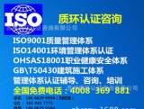 上海招投标勘测设计工程监理ISO900114001OHSAS18001GB50430认证;