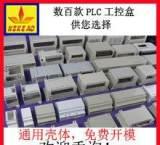 导轨塑料电源外壳 塑胶仪表外壳 PLC塑料工控外壳 工控盒PIC999;