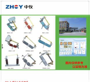 Manufacturers selling outdoor high-voltage drop type fuse HRW11-12F/200 (general) with arc shield
