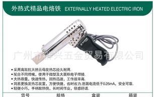 厂家供应外热式精品电烙铁 美国约克手动工具批发;