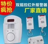 遥控报警器|红外线防盗报警器|家用防盗报警器|无线报警器家用;