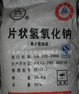 长期供应 99.0%纯度 高质量 工业级 无机碱 片碱 天津津裕 片碱;