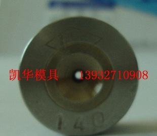 供应气保焊丝拉丝模 药芯焊丝拉丝模 钢丝拉丝模 高频焊管拉管模;