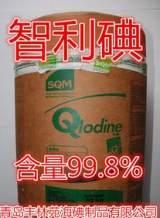 碘单质碘 智利原产地进口 质优价廉 批发送货上门;