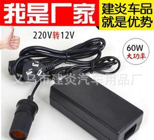 Car home car inverter inverter power supply converter 220V dual 12V 60W 5A