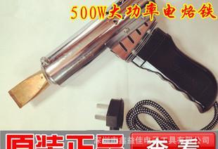 厂价供应 焊宝HB-500w大功率铜头电烙铁 手持式电焊枪 扁头;
