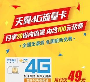 电信4G/3G手机卡 天翼乐享号码卡全国无漫游 常州电话卡靓号 包邮;