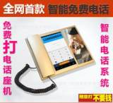 MDF-7 智能免费打电话座机 固定电话 电话机 座机 酒店专用电话;