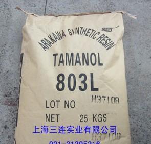 日本荒川803增粘树脂、803L萜烯酚醛树脂