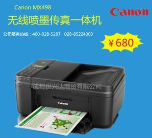 佳能MX498彩色喷墨打印复印扫描传真机一体机;