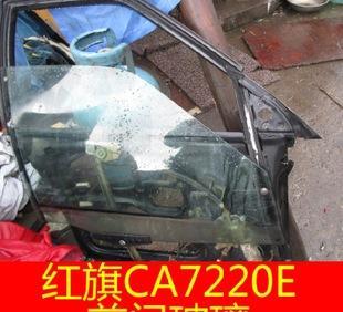 The red flag CA7220 front door glass door glass factory in 1998, the original car scrap pieces of red flag car