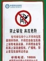 搪瓷电力安全警示牌、电力杆号牌、电线杆反光防撞标志、标志牌;