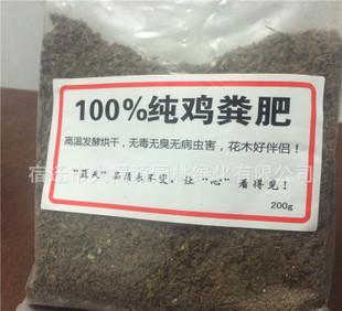 批发优质有机肥 有机化肥 纯鸡粪肥 花肥 发酵鸡粪肥200克装;