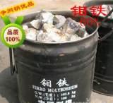 包邮钼铁钼铁60钼铁合金钼铁炉料钼铁块合金炉料企业集采阿里淘宝;