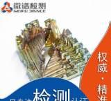 稀有金属配方分析 有色金属 稀土金属 稀有金属成分检测;