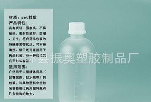 厂家直销 包装瓶 高档保健品 医用塑料液体用瓶 透明包装容器;