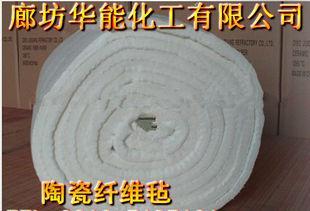 """【厂家直销】""""华能""""化肥厂 电厂专用A级不燃硅酸铝针刺毯;"""