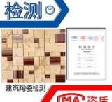 建筑陶瓷检测 材料脆性强度 光泽度测定 权威检测机构 精准检测;